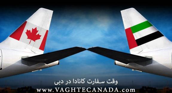 وقت سفارت کانادا در دبی