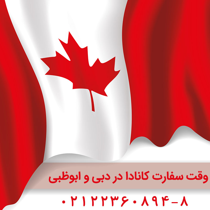وقت سفارت کانادا از دبی و ابوظبی