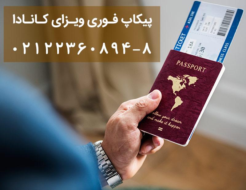 پیکاپ پاسپورت کانادا از استانبول