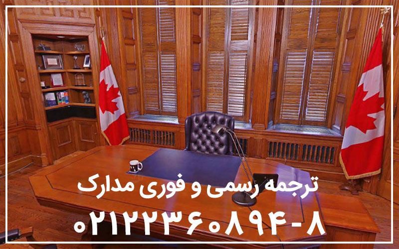 ترجمه مدارک سفارت کانادا