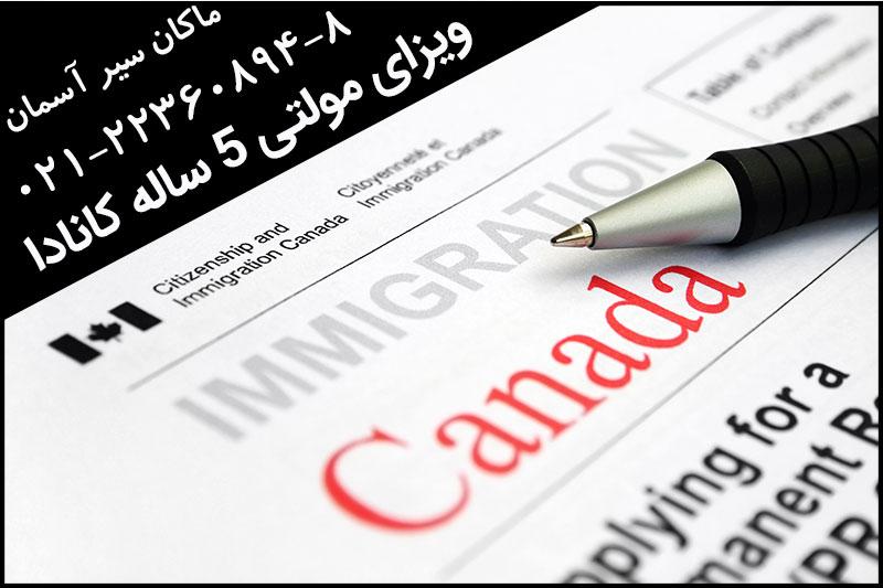 ویزای ۵ ساله کانادا