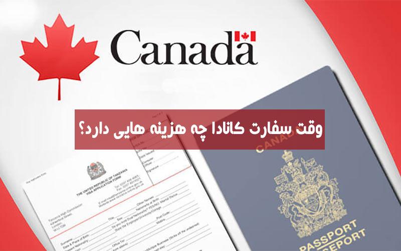 هزینه وقت سفارت کانادا