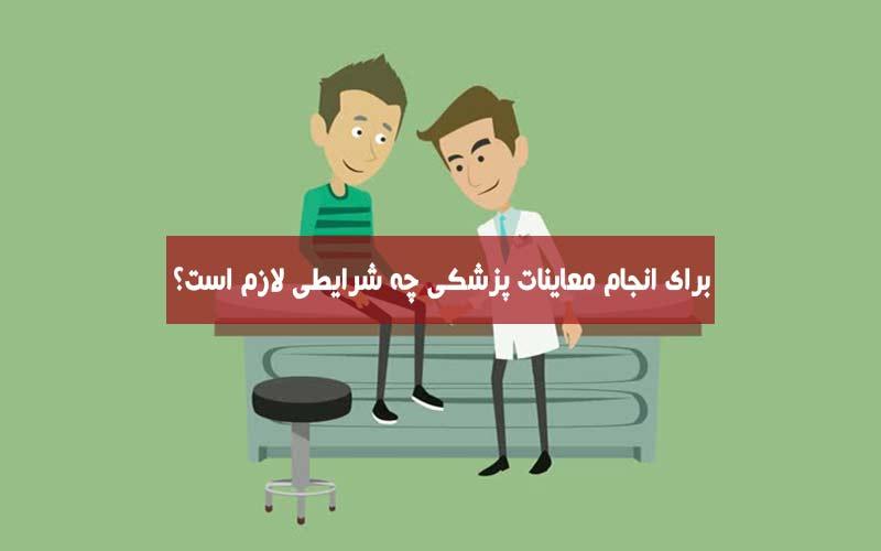 برای انجام معاینات پزشکی چه شرایطی لازم است؟