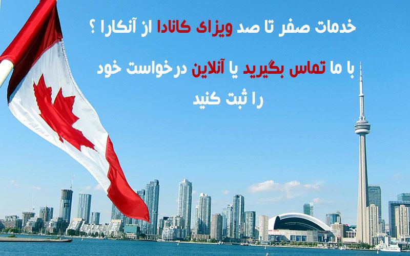 ویزای کانادا از آنکارا