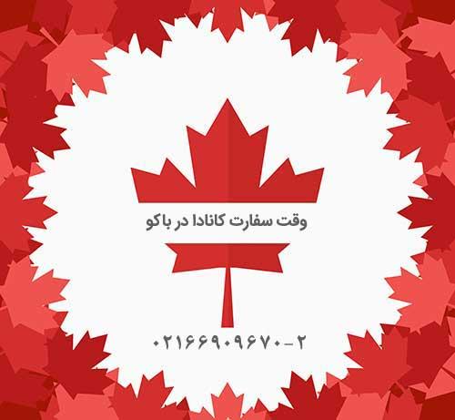 وقت سفارت کانادا در باکو