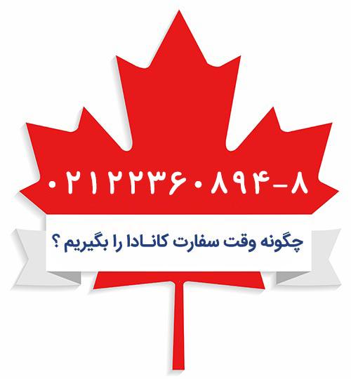 چگونه وقت سفارت کانادا بگیریم