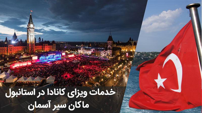 وقت سفارت کانادا از استانبول