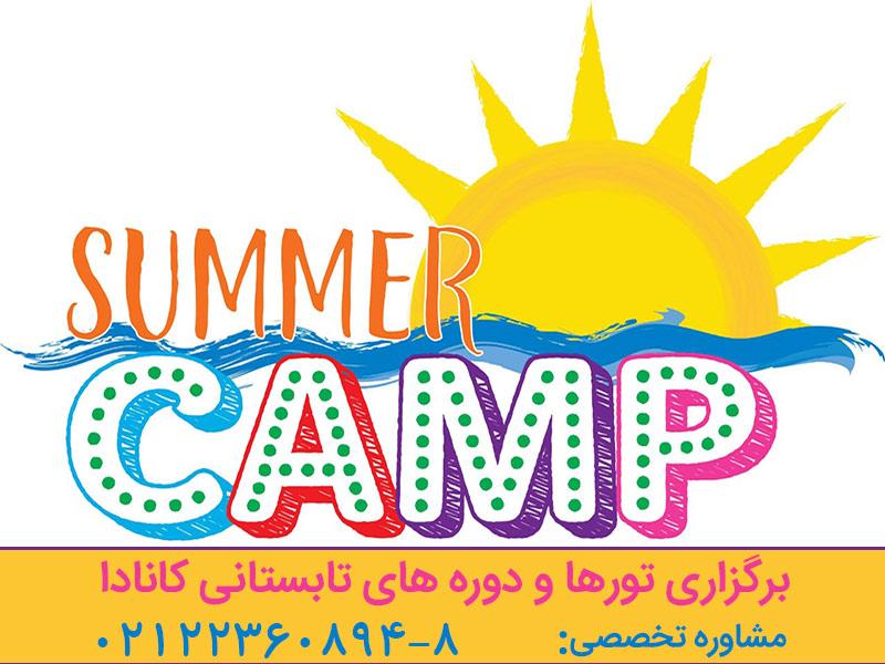 سامر کمپ تابستانی کانادا