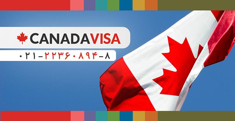 مجموع هزینه های ویزای کانادا
