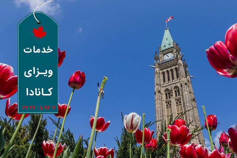شرایط اخذ ویزای ویزیتوری کانادا