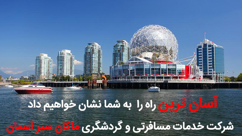 وقت سفارت فوری کانادا