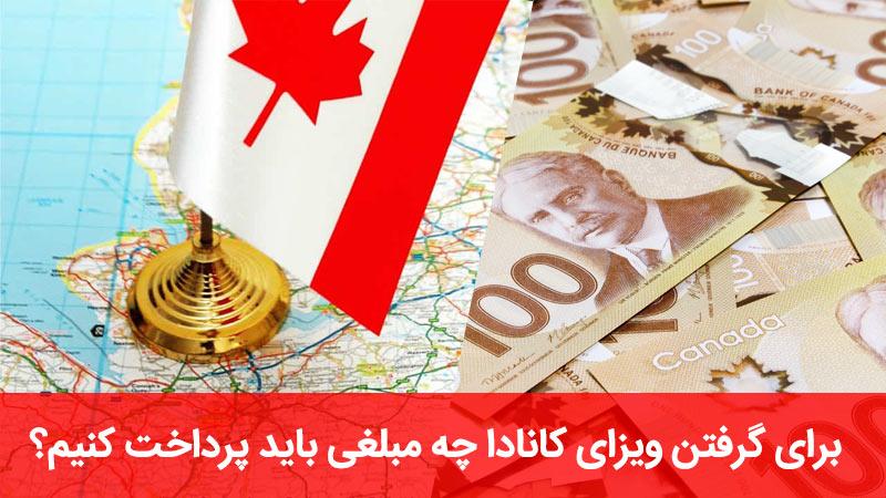 هزینه ویزای کانادا